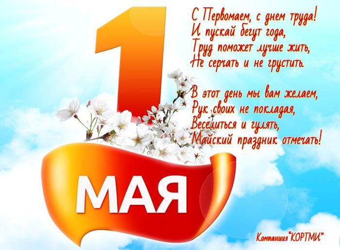 Компания КОРТМИ поздравляет всех с Первомаем!