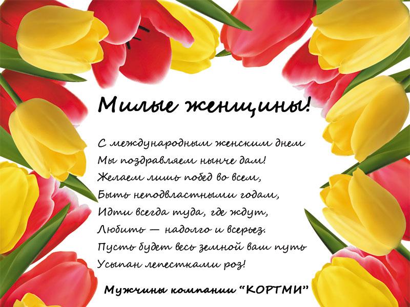 """Мужчины компании """"КОРТМИ"""" поздравляют всех женщин с праздником весны!"""