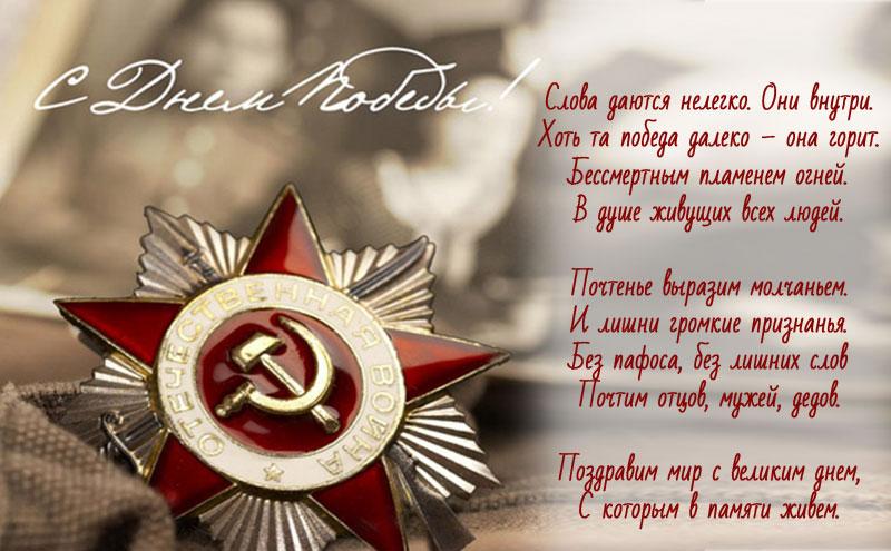 """Компания """"КОРТМИ"""" поздравляет всех с Днем Победы!"""