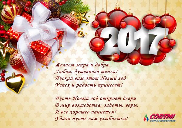 КОРТМИ поздравляет всех с наступающим Новым Годом и Рождеством Христовым!
