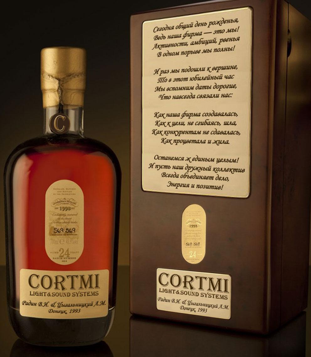 Компания КОРТМИ празднует 24 года с даты основания!